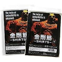 【正規販売店】金剛筋シャツ 2枚セット| 加圧インナー 抗菌消臭 (2色セット, M)