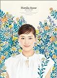 綾瀬はるか カレンダー 2013年