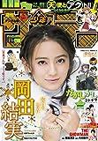 週刊少年サンデー 2018年10号(2018年1月31… 表紙・カバー