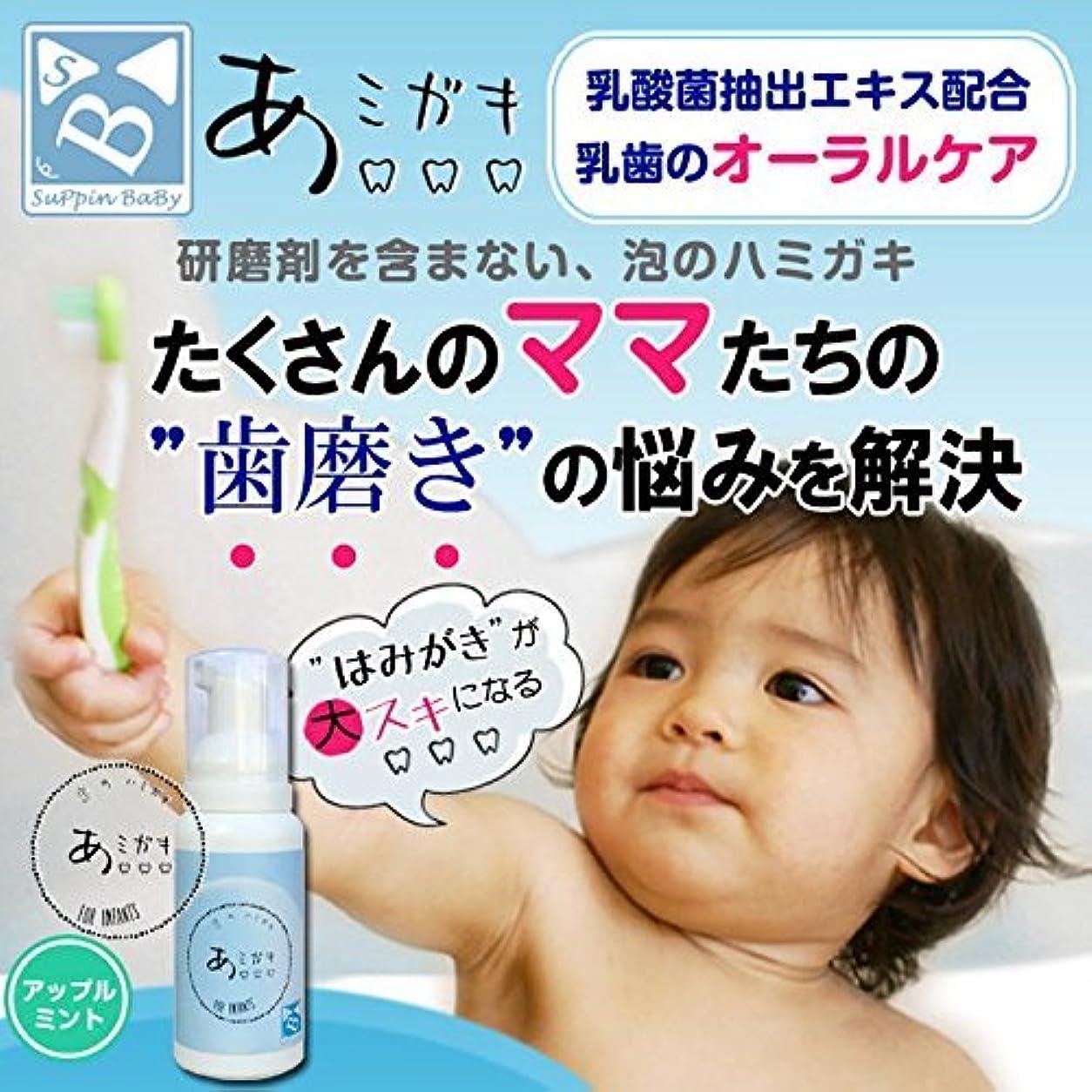 男冊子ニックネームあミガキ (液体歯磨き) 80ml