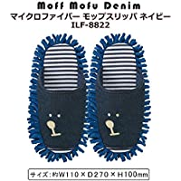 インテリアカンパニー Moff Mofu Denim マイクロファイバー モップスリッパ ネイビー ILF-8822