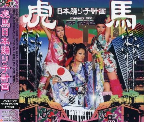 虎馬 日本踊り子計画