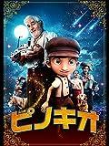 ピノキオ(字幕版)