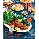NHK きょうの料理 2019年 5月号 [雑誌] (NHKテキスト)