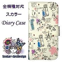 ScoLar スカラー デザイン SOL23用 60129-all 手帳型 スマホケース スマートフォン フリップ ブックレット ダイヤリー かわいい ファッションブランド UV印刷