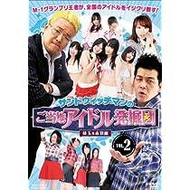 サンドウィッチマンのご当地アイドル発掘団 VOL.2 埼玉&赤羽編【DVD】