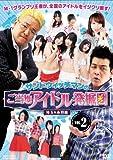 サンドウィッチマンのご当地アイドル発掘団 VOL.2 埼玉&赤羽編[DVD]