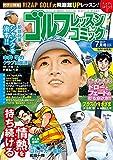 ゴルフレッスンコミック 2017年 07月号 [雑誌]