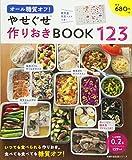 オール糖質オフ!  やせぐせ作りおきBOOK123 (主婦の友生活シリーズ)