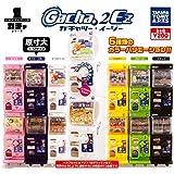 タカラトミーアーツ ガチャぶんのいちシリーズ Gacha 2 EZ ガチャツー?イージー 全6種セット