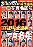2016 プロ野球12球団選手写真名鑑号 2016年 2/20 号 [雑誌]: 週刊ベースボール 増刊 -