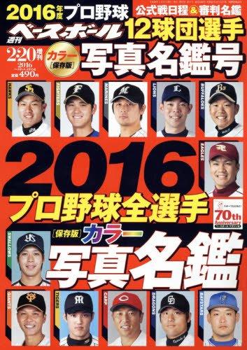 2016 プロ野球12球団選手写真名鑑号 2016年 2/20 号 [雑誌]: 週刊ベースボール 増刊の詳細を見る