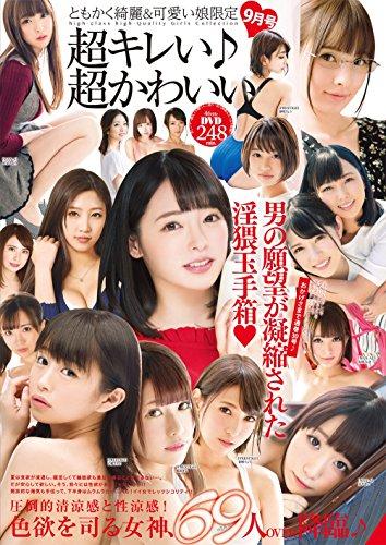 超キレい超かわいい 2018年9月号 Vol.30