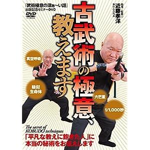 【古武術の極意、教えます】~超速の斬撃、摩訶不思議な崩し~ [DVD]