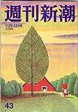週刊新潮 2012年11月15日号