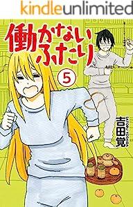 働かないふたり 5巻: バンチコミックス