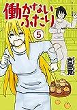 働かないふたり 5巻 (バンチコミックス)
