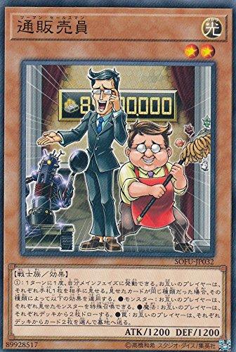 遊戯王 SOFU-JP032 通販売員 (日本語版 ノーマルレア) ソウル・フュージョン