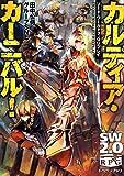 カルディア・カーニバル!   ソード・ワールド2.0リプレイ (富士見ドラゴンブック)