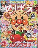 小学館 その他 めばえ 2016年 03 月号 [雑誌]の画像