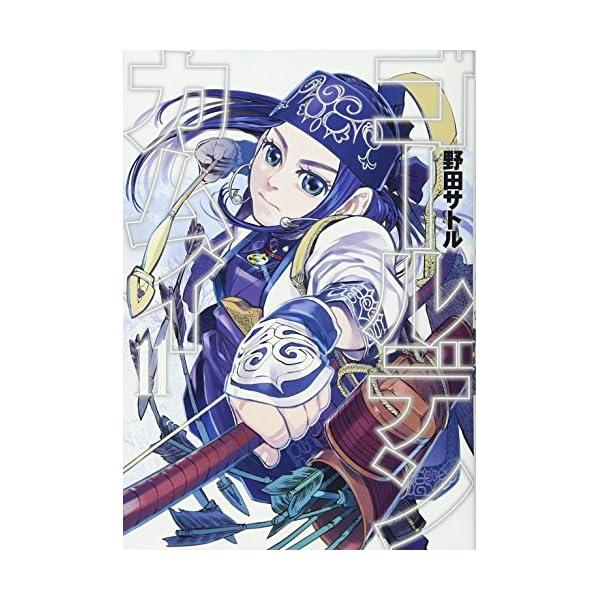 ゴールデンカムイ 11 (ヤングジャンプコミックス)の商品画像
