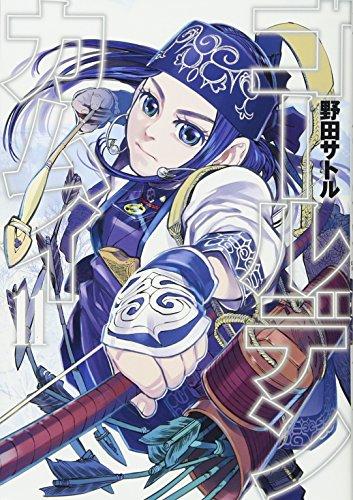 ゴールデンカムイ 11 (ヤングジャンプコミックス)
