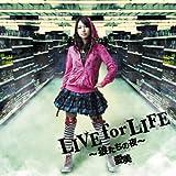 LIVE for LIFE 〜狼たちの夜〜