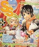 SS (スモールエス) 2007年06月号(9号) [雑誌]