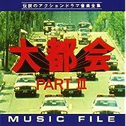 「大都会PARTIII」 MUSIC FILE