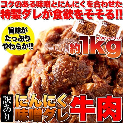 訳あり にんにく 味噌ダレ 牛肉1kg (約500g×2パック)冷凍 枝豆1kgセット