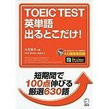 【CD-ROM・音声DL付】TOEIC(R) TEST 英単語 出るとこだけ!