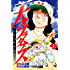 天のプラタナス(3) (月刊少年マガジンコミックス)