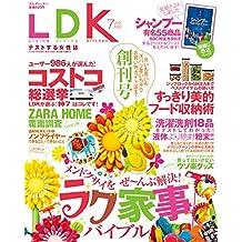 LDK (エル・ディー・ケー) 2013年 7月号 [雑誌]