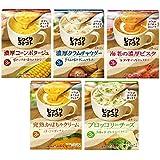ポッカサッポロ じっくりコトコトスープ 5種アソートパック(濃厚コーン1箱(3食入)、濃厚クラムチャウダー1箱(3食入)、海老の濃厚ビスク1箱(3食入)、完熟かぼちゃクリーム1箱(3食入)、ブロッコリーチーズ1箱(3食入)) 計 15食入