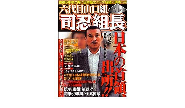 Amazon.co.jp: 六代目山口組司忍組長 eBook 「実話