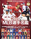 MLB選手名鑑 2019―MLB COMPLETE GUIDE 全30球団コンプリートガイド (NSK MOOK)