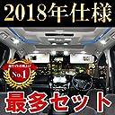 特価 ZVW40/41 プリウスα 12点フルセット LEDルームランプ