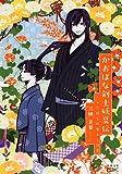 かおばな剣士妖夏伝: 人の恋路を邪魔する怨霊 (新潮文庫nex)