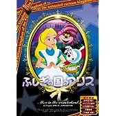 ふしぎの国のアリス 【日本語吹き替え版】 [DVD] ANC-007