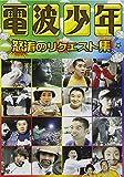 電波少年 怒涛のリクエスト集 [DVD]