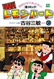 BARレモン・ハート : 32 (アクションコミックス)