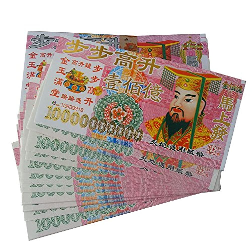 書店暗くするアニメーションzeestar Chinese Joss Paper Money Hell Bank Note $ 10,000,000,000 9.8インチx 5.1インチ(パックof 120 )