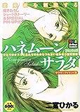 ハネムーンサラダ サウザンアイランド篇 (マイベストリミックス)