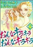 おんなキラキラ おんなギラギラ(分冊版) 【第4話】 (ダークネスな女たち)