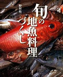 旬の地魚料理づくし