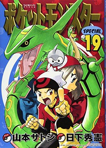 ポケットモンスターSPECIAL (19) (てんとう虫コミックススペシャル)の詳細を見る