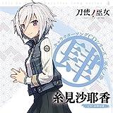 TVアニメ「 刀使ノ巫女 」キャラクターソングCDシリーズ「 巫女ノ歌~肆~ 」