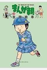 まんが親(3) (ビッグコミックススペシャル) Kindle版