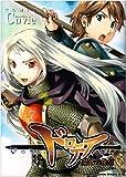 ドロテア~魔女の鉄鎚~6 (角川コミックス ドラゴンJr. 93-6)