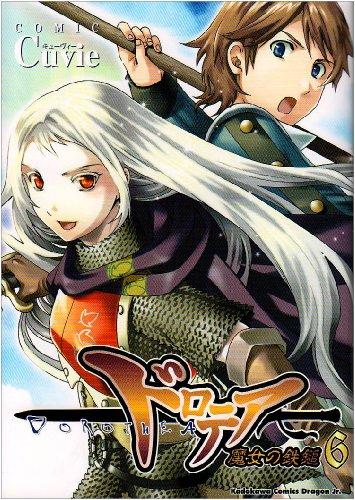 ドロテア~魔女の鉄鎚~6 (角川コミックス ドラゴンJr. 93-6)の詳細を見る